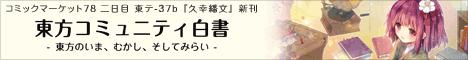 『東方コミュニティ白書』バナー